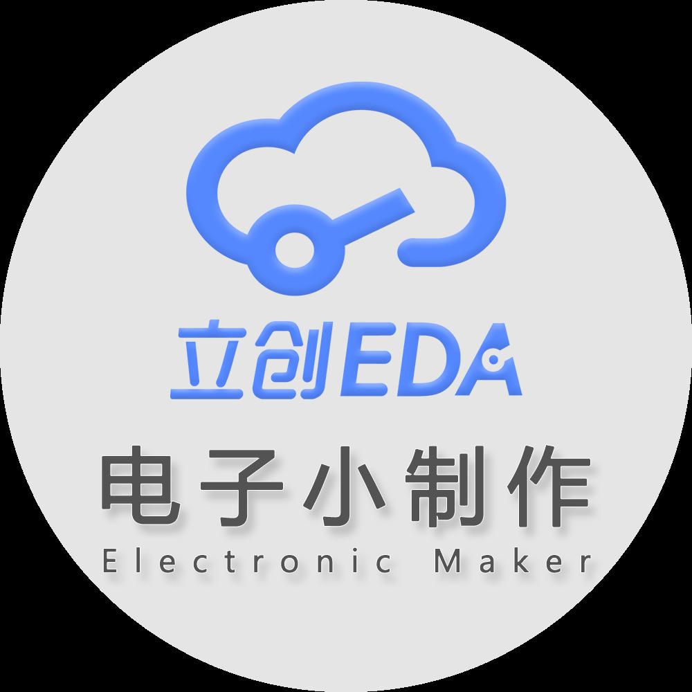 立创EDA电子小制作