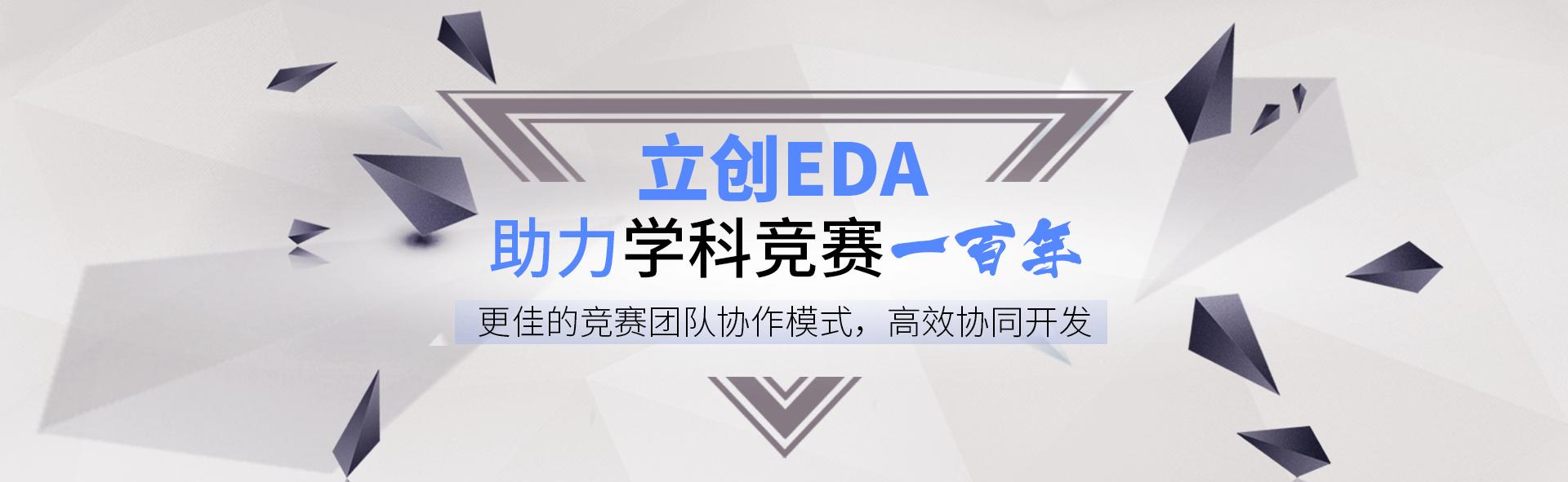 【展示页】助力电赛100年