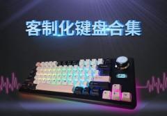 客制化键盘工程合集