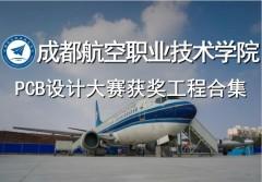 成都航空职业技术学院PCB设计大赛工程展示合集