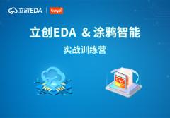 立创EDA&涂鸦智能【物联网实战】项目合集