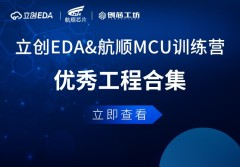 立创EDA&航顺MCU开发板训练营