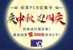 创意PCB-中秋&国庆活动工程合集