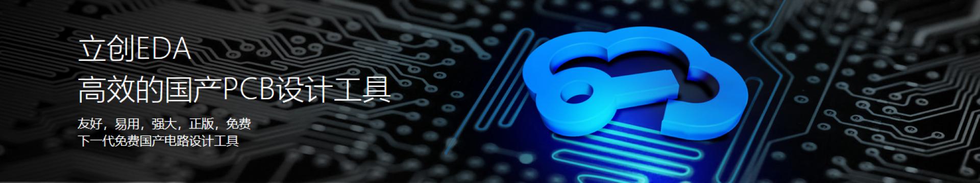 立创EDA,高效的国产PCB设计工具