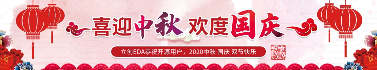 国庆中秋双节快乐