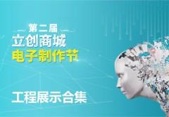第二届立创电子设计大赛工程展示合集