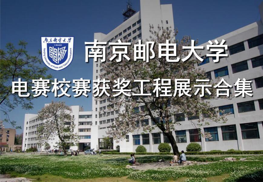 南京邮电大学2020年电赛校赛工程展示合集