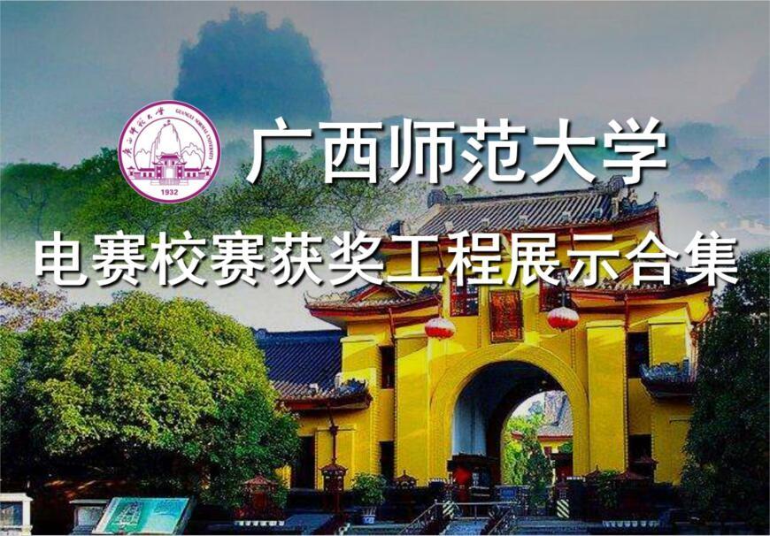 广西师范大学2020年电赛校赛获奖工程展示合集