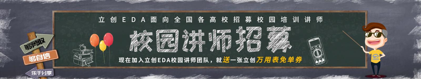 立创EDA校园讲师火热招募中!!