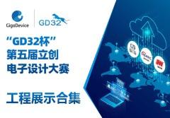 """""""GD32杯""""第五届立创电子设计大赛工程展示合集"""