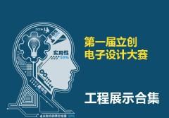 第一届立创电子设计大赛工程展示合集