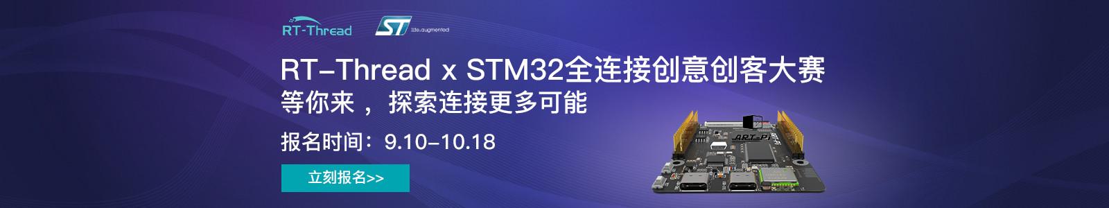 RT-Thread x STM32 全连接创意创客大赛