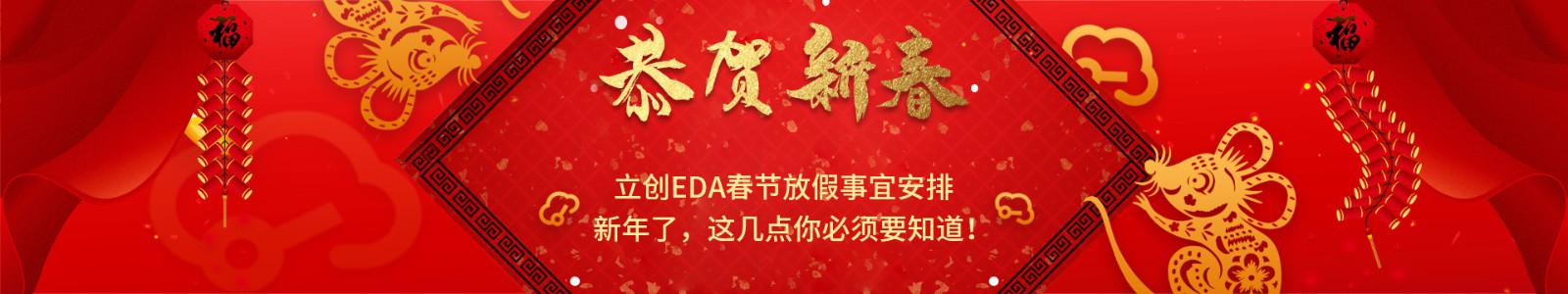 立创EDA春节放假事宜安排