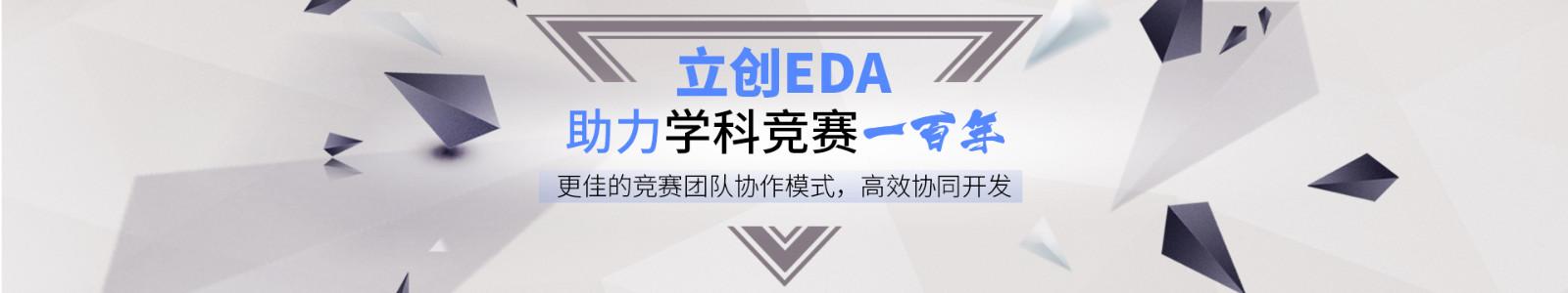 立创EDA助力电子学科竞赛一百年